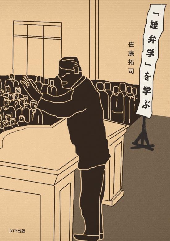 「雄弁学」を学ぶ  佐藤拓司 著  定価(本体2,300円+税)  ISBN978-4-86211-354-2