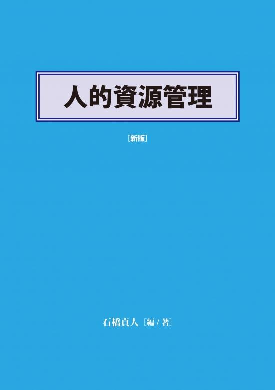 人的資源管理 新版  石橋真人 編著  定価(本体1,900円+税)  ISBN978-4-86211-375-7