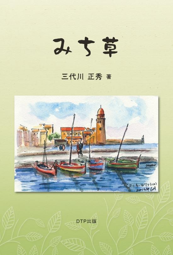 みち草  三代川正秀 著  定価(本体2,400円+税)  ISBN978-4-86211-504-1