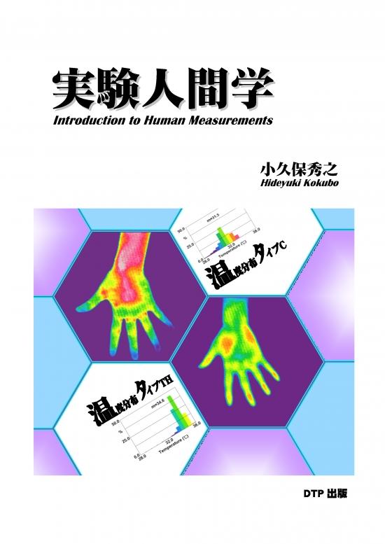 実験人間学  小久保秀之 著  定価(本体1,460円+税)  ISBN978-4-86211-387-0