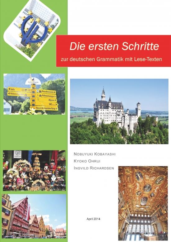 ドイツ語文法への第一歩  Nobuyuki Kobayashi・Kyoko Ohrui・Ingvild Richardsen 著  定価(本体2,700円+税) ISBN978-4-86211-390-0