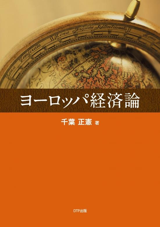 ヨーロッパ経済論  千葉正憲 著  定価(本体1,600円+税) ISBN978-4-86211-393-1