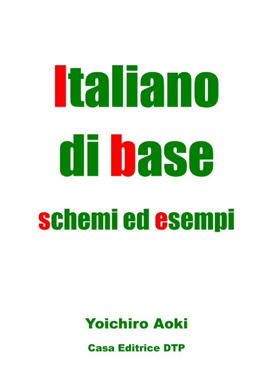 Italiano di base  青木洋一郎 著  定価(本体1,840円+税)  ISBN978-4-86211-335-1