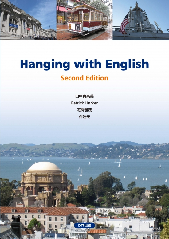 Hanging with English second edition 田中真奈美・Patrick Harker・宅間雅哉・伴浩美 著 定価(本体900円+税) ISBN978-4-86211-507-2