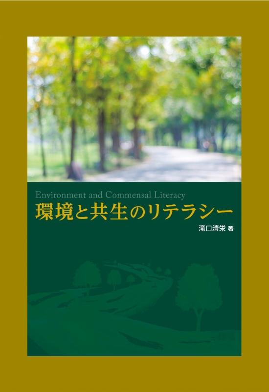 環境と共生のリテラシー 滝口 清栄 著 定価(本体1200円+税) ISBN978-4-86211-529-4