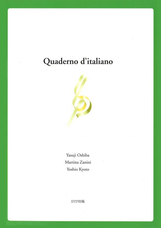 Quaderno d'italiano【 音声CD付】  Yasuji Oshiba・Martina Zanini・Yohio Kyoto 著  定価(本体2,300円+税)  ISBN978-4-86211-059-6