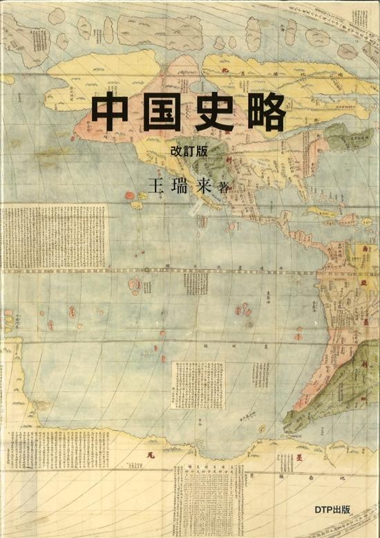 中国史略 改訂版  王瑞来 著  定価(本体3,500円+税)  ISBN978-4-86211-247-7