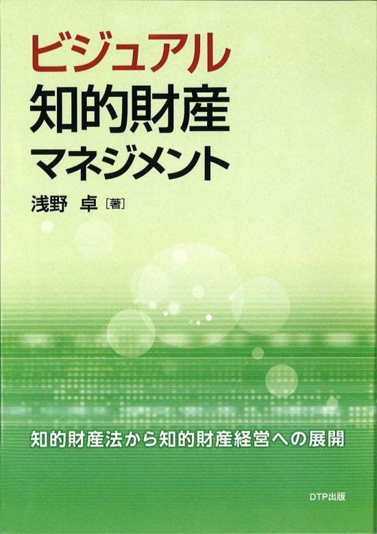 ビジュアル知的財産マネジメント  浅野卓 著  定価(本体1,900円+税)  ISBN978-4-86211-334-4
