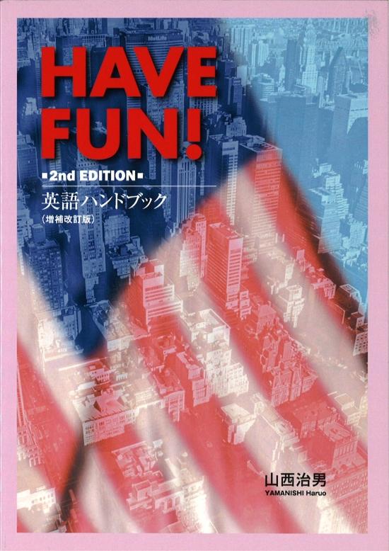 HAVE FUN! 2nd EDITION 英語ハンドブック(増補改訂版)  山西治男 著  定価(本体700円+税)  ISBN4-901809-07-5
