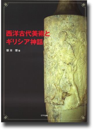 西洋古代美術とギリシア神話 塚本博 著  定価(本体1,800円+税)  ISBN4-901809-53-9